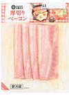 厚切りベーコン 278円