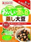 マルヤナギ おいしい蒸し大豆 88円(税抜)