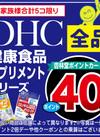 DHC健康食品サプリメントシリーズ 全品 ポイント40倍