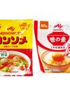 味の素 袋/コンソメ 顆粒 100円(税抜)