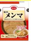 コープ 味付けメンマ 70g 10円引