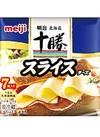 スライスチーズ 各種 158円(税抜)