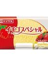 イチゴスペシャル・コーヒーサンドモカ 98円(税抜)