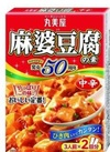 麻婆豆腐の素〔中辛〕 104円(税込)