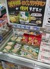ほぐしサラダチキン 204円(税込)