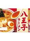 八王子ラーメン 258円(税抜)