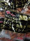おいしい粗挽きポークウィンナー 388円(税抜)