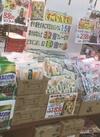 ふえるわかめ 298円(税抜)