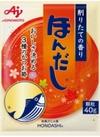 ●ほんだし(120g)●お塩控えめのほんだし(減塩)(100g) 193円(税込)