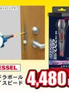電ドラボール ハイスピード 4,480円