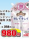 キレイキレイ薬用泡ハンドソープ 詰替用 大型 980円