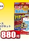 アース 虫よけネットEX 880円