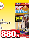 アース 虫よけネットEX 玄関用 880円