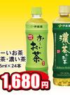 おーいお茶 緑茶・濃い茶 24本 1,680円