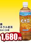 健康ミネラル麦茶 24本 1,680円(税込)