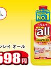 リンレイ オール 598円(税込)