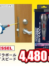 電ドラボール ハイスピード 4,480円(税込)