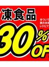冷凍食品 30%引