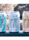 東京クラフトビール〈各種〉1缶 20円引