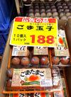ごま玉子 188円(税抜)