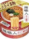 日清 麺職人 カップ 98円(税抜)