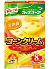 カップスープ・コーンクリーム 238円(税抜)