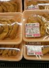 あげづけ 237円(税抜)