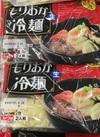 もりおか冷麺 430円