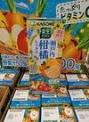 カゴメ野菜生活100 瀬戸内柑橘ミックス 91円(税込)