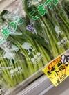 小松菜 68円(税抜)
