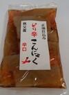 両神 ピリ辛こんにゃく 78円(税抜)