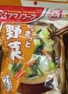 しゃきっと野菜 322円