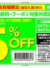 5%オフ(食品・飲料を除く) 5%引
