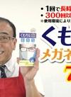 くもり止め メガネクロス 798円(税抜)