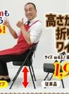 高さがある! 折りたたみチェア 1,980円(税抜)