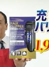 充電交流式!! バリカン 1,980円(税抜)