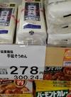 揖保の糸 278円(税抜)