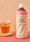 アールグレイ(無糖) 600ml 100円