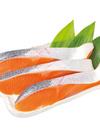 甘塩銀鮭切身(養殖・解凍) 150円(税込)