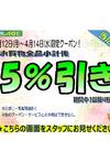 お買物全品小計後5%引き!(一部除外品あり) 5%引