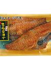 赤魚昆布醤油干 344円(税込)