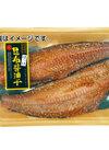 しまほっけ昆布醤油干 344円(税込)