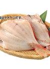 赤魚開き(甘口) 170円(税抜)