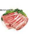 豚肉バラうす切り 106円(税込)