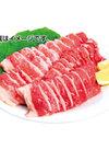牛肉バラカルビ焼肉用 214円(税込)