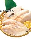 からすかれい切身 100円(税抜)