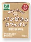 パン好きのカフェオレ 158円(税抜)