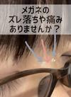 ★メガネ用鼻パッド★ 110円