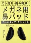 ☆メガネ用鼻パッド☆ 110円