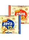 お徳用スライスチーズ・お徳用とろけるスライスチーズ 168円(税抜)